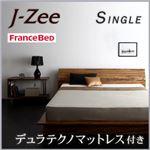フロアベッド シングル【J-Zee】【デュラテクノマットレス付き】 ブラウン モダンデザインステージタイプフロアベッド【J-Zee】ジェイ・ジー
