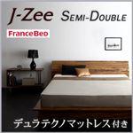 フロアベッド セミダブル【J-Zee】【デュラテクノマットレス付き】 ブラウン モダンデザインステージタイプフロアベッド【J-Zee】ジェイ・ジー