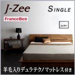 フロアベッド シングル【J-Zee】【羊毛入りデュラテクノマットレス付き】 ブラウン モダンデザインステージタイプフロアベッド【J-Zee】ジェイ・ジー