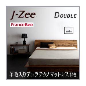 フロアベッド ダブル【J-Zee】【羊毛入りデュラテクノマットレス付き】 ブラウン モダンデザインステージタイプフロアベッド【J-Zee】ジェイ・ジーの詳細を見る
