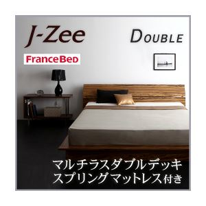 フロアベッド ダブル【J-Zee】【マルチラスダブルデッキスプリングマットレス付き】 ブラウン モダンデザインステージタイプフロアベッド【J-Zee】ジェイ・ジーの詳細を見る