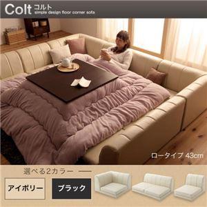 フロアコーナーソファ【COLT】コルト(ロータイプ) (カラー:アイボリー)  - 拡大画像