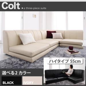 フロアコーナーソファ【COLT】コルト(ハイタイプ) アイボリー - 拡大画像