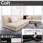 フロアコーナーソファ【COLT】コルト(ハイタイプ) アイボリー