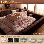カバーリングフロアコーナーソファ【COLTY】コルティ(ロータイプ) (カラー:ブラウン)