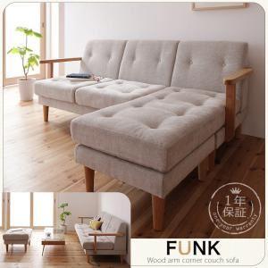 木肘コーナーカウチソファ【FUNK】ファンク (カラー:ベージュ) (木肘カラー:ナチュラル) - 拡大画像