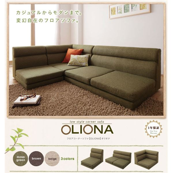 ソファーセット モスグリーン フロアコーナーソファ【OLIONA】オリオナ