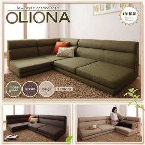 フロアコーナーソファ【OLIONA】オリオナ (カラー:ベージュ)  - 拡大画像