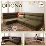 ソファーセット ブラウン フロアコーナーソファ【OLIONA】オリオナ