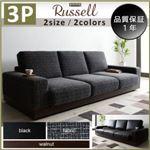 ソファー 3人掛け【Russell】(合皮)ブラック 異素材MIXスタンダードローソファ【Russell】ラッセル