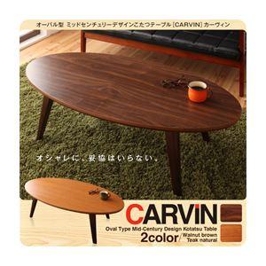 【単品】こたつテーブル 楕円形(120×60cm)【CARVIN】チークナチュラル オーバル型 ミッドセンチュリーデザインこたつテーブル【CARVIN】カーヴィン - 拡大画像
