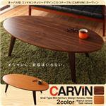オーバル型 ミッドセンチュリーデザインこたつテーブル【CARVIN】カーヴィン/楕円形(120×60) ウォールナットブラウン