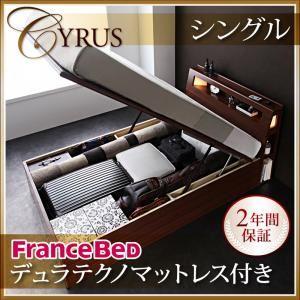 収納ベッド シングル【Cyrus】【デュラテクノマットレス付き】 ウォルナットブラウン モダンライトコンセント付き・ガス圧式跳ね上げ収納ベッド【Cyrus】サイロス - 拡大画像