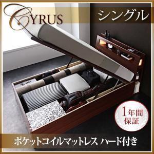 収納ベッド シングル【Cyrus】【ポケットコイルマットレス:ハード付き】 ウォルナットブラウン モダンライトコンセント付き・ガス圧式跳ね上げ収納ベッド【Cyrus】サイロス - 拡大画像