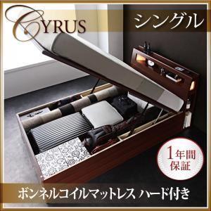 収納ベッド シングル【Cyrus】【ボンネルコイルマットレス:ハード付き】 ウォルナットブラウン モダンライトコンセント付き・ガス圧式跳ね上げ収納ベッド【Cyrus】サイロス - 拡大画像