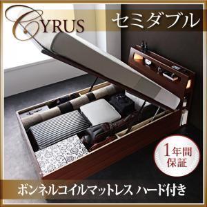 収納ベッド セミダブル【Cyrus】【ボンネルコイルマットレス:ハード付き】 ウォルナットブラウン モダンライトコンセント付き・ガス圧式跳ね上げ収納ベッド【Cyrus】サイロス - 拡大画像