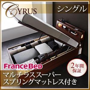 収納ベッド シングル【Cyrus】【マルチラススーパースプリングマットレス付き】 ウォルナットブラウン モダンライトコンセント付き・ガス圧式跳ね上げ収納ベッド【Cyrus】サイロスの詳細を見る