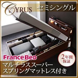 収納ベッド セミシングル【Cyrus】【マルチラススーパースプリングマットレス付き】 ウォルナットブラウン モダンライトコンセント付き・ガス圧式跳ね上げ収納ベッド【Cyrus】サイロスの詳細を見る