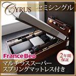収納ベッド セミシングル【Cyrus】【マルチラススーパースプリングマットレス付き】 ウォルナットブラウン モダンライトコンセント付き・ガス圧式跳ね上げ収納ベッド【Cyrus】サイロス