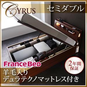 収納ベッド セミダブル【Cyrus】【羊毛デュラテクノマットレス付き】 ウォルナットブラウン モダンライトコンセント付き・ガス圧式跳ね上げ収納ベッド【Cyrus】サイロス - 拡大画像