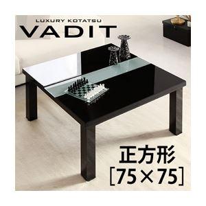 【単品】こたつテーブル 正方形(75×75cm)【VADIT】ラスターホワイト 鏡面仕上げ アーバンモダンデザインこたつテーブル【VADIT】バディット - 拡大画像