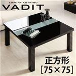 鏡面仕上げ アーバンモダンデザインこたつテーブル【VADIT】バディット/正方形(75×75) ラスターホワイト