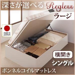 収納ベッド ラージ シングル【横開き】【Regless】【ボンネルコイルマットレス付】 ナチュラル 新開閉タイプ&深さが選べるガス圧式跳ね上げ収納ベッド【Regless】リグレスの詳細を見る