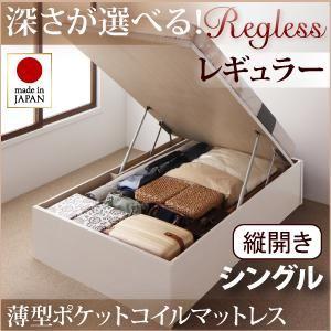 収納ベッド レギュラー シングル【縦開き】【Regless】【薄型ポケットコイルマットレス付】 ナチュラル 新開閉タイプ&深さが選べるガス圧式跳ね上げ収納ベッド【Regless】リグレスの詳細を見る
