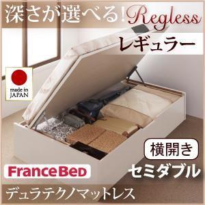 収納ベッド レギュラー セミダブル【横開き】【Regless】【デュラテクノマットレス付】 ホワイト 新開閉タイプ&深さが選べるガス圧式跳ね上げ収納ベッド【Regless】リグレスの詳細を見る