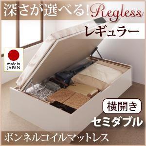 収納ベッド レギュラー セミダブル【横開き】【Regless】【ボンネルコイルマットレス付】 ホワイト 新開閉タイプ&深さが選べるガス圧式跳ね上げ収納ベッド【Regless】リグレスの詳細を見る