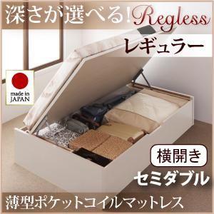 収納ベッド レギュラー セミダブル【横開き】【Regless】【薄型ポケットコイルマットレス付】 ホワイト 新開閉タイプ&深さが選べるガス圧式跳ね上げ収納ベッド【Regless】リグレスの詳細を見る