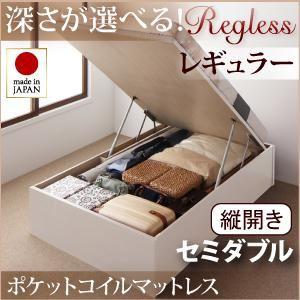 収納ベッド レギュラー セミダブル【縦開き】【Regless】【オリジナルポケットコイルマットレス付】 ホワイト 新開閉タイプ&深さが選べるガス圧式跳ね上げ収納ベッド【Regless】リグレスの詳細を見る