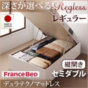 収納ベッド レギュラー セミダブル【縦開き】【Regless】【デュラテクノマットレス付】 ホワイト 新開閉タイプ&深さが選べるガス圧式跳ね上げ収納ベッド【Regless】リグレスの詳細を見る