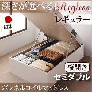 収納ベッド レギュラー セミダブル【縦開き】【Regless】【ボンネルコイルマットレス付】 ダークブラウン 新開閉タイプ&深さが選べるガス圧式跳ね上げ収納ベッド【Regless】リグレスの詳細を見る