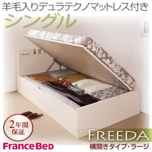 収納ベッド ラージ シングル【横開き】【Freeda】【羊毛デュラテクノマットレス付】 ホワイト 新開閉タイプが選べるガス圧式跳ね上げ大容量収納ベッド【Freeda】フリーダの詳細を見る