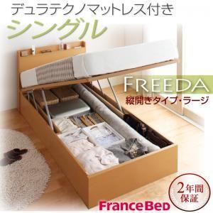 収納ベッド ラージ シングル【縦開き】【Freeda】【デュラテクノマットレス付】 ダークブラウン 新開閉タイプが選べるガス圧式跳ね上げ大容量収納ベッド【Freeda】フリーダの詳細を見る