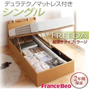 収納ベッド ラージ シングル【縦開き】【Freeda】【デュラテクノマットレス付】 ナチュラル 新開閉タイプが選べるガス圧式跳ね上げ大容量収納ベッド【Freeda】フリーダの詳細を見る