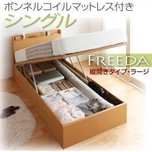 収納ベッド ラージ シングル【縦開き】【Freeda】【ボンネルコイルマットレス付】 ナチュラル 新開閉タイプが選べるガス圧式跳ね上げ大容量収納ベッド【Freeda】フリーダの詳細を見る