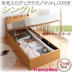 収納ベッド ラージ シングル【縦開き】【Freeda】【羊毛デュラテクノマットレス付】 ホワイト 新開閉タイプが選べるガス圧式跳ね上げ大容量収納ベッド【Freeda】フリーダの詳細を見る