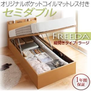 収納ベッド ラージ セミダブル【縦開き】【Freeda】【オリジナルポケットコイルマットレス付】 ホワイト 新開閉タイプが選べるガス圧式跳ね上げ大容量収納ベッド【Freeda】フリーダの詳細を見る