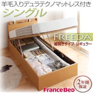 収納ベッド レギュラー シングル【縦開き】【Freeda】【羊毛デュラテクノマットレス付】 ナチュラル 新開閉タイプが選べるガス圧式跳ね上げ大容量収納ベッド【Freeda】フリーダの詳細を見る