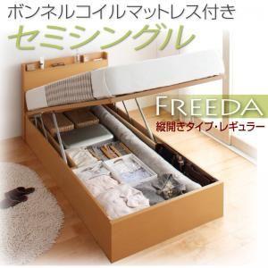 収納ベッド レギュラー セミシングル【縦開き】【Freeda】【ボンネルコイルマットレス付】 ダークブラウン 新開閉タイプが選べるガス圧式跳ね上げ大容量収納ベッド【Freeda】フリーダの詳細を見る