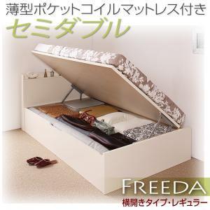 収納ベッド レギュラー セミダブル【横開き】【Freeda】【薄型ポケットコイルマットレス付】 ホワイト 新開閉タイプが選べるガス圧式跳ね上げ大容量収納ベッド【Freeda】フリーダの詳細を見る
