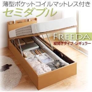 収納ベッド レギュラー セミダブル【縦開き】【Freeda】【薄型ポケットコイルマットレス付】 ホワイト 新開閉タイプが選べるガス圧式跳ね上げ大容量収納ベッド【Freeda】フリーダの詳細を見る