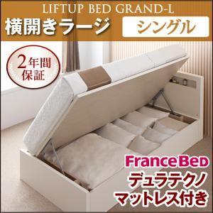 収納ベッド ラージ シングル【横開き】【Grand L】【デュラテクノマットレス付】 ナチュラル 新開閉タイプが選べるガス圧式跳ね上げ大容量収納ベッド【Grand L】の詳細を見る