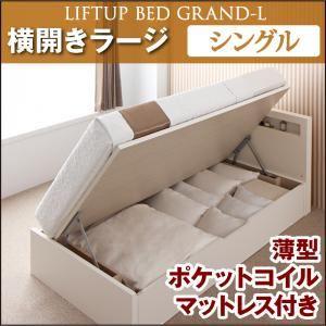収納ベッド ラージ シングル【横開き】【Grand L】【薄型ポケットコイルマットレス付】 ナチュラル 新開閉タイプが選べるガス圧式跳ね上げ大容量収納ベッド【Grand L】の詳細を見る
