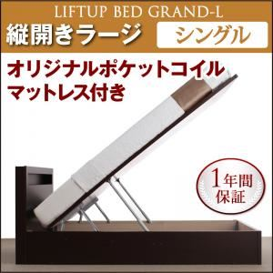 収納ベッド ラージ シングル【縦開き】【Grand L】【オリジナルポケットコイルマットレス付】 ホワイト 新開閉タイプが選べるガス圧式跳ね上げ大容量収納ベッド【Grand L】の詳細を見る