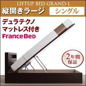 収納ベッド ラージ シングル【縦開き】【Grand L】【デュラテクノマットレス付】 ナチュラル 新開閉タイプが選べるガス圧式跳ね上げ大容量収納ベッド【Grand L】の詳細を見る