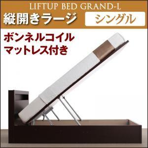 収納ベッド ラージ シングル【縦開き】【Grand L】【ボンネルコイルマットレス付】 ダークブラウン 新開閉タイプが選べるガス圧式跳ね上げ大容量収納ベッド【Grand L】の詳細を見る