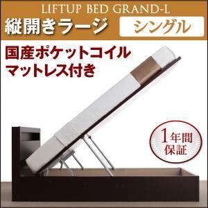 収納ベッド ラージ シングル【縦開き】【Grand L】【国産ポケットコイルマットレス付】 ナチュラル 新開閉タイプが選べるガス圧式跳ね上げ大容量収納ベッド【Grand L】の詳細を見る